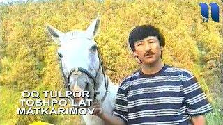 Toshpo`lat Matkarimov - Oq tulpor | Тошпулат Маткаримов - Ок тулпор