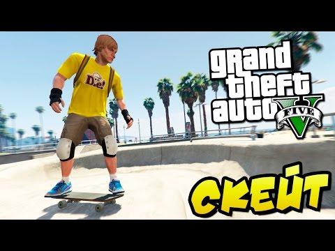 GTA 5 Моды: СКЕЙТ - Катаемся на скейтборде в GTA 5
