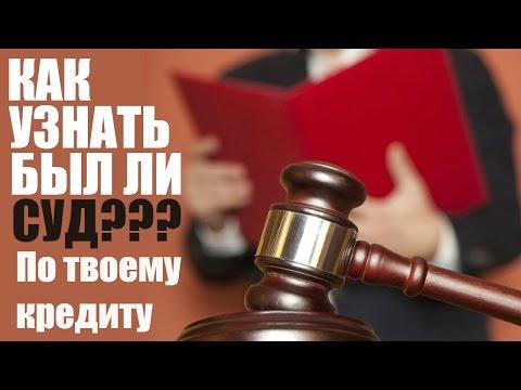 Как узнать подал ли банк в суд за неуплату кредита