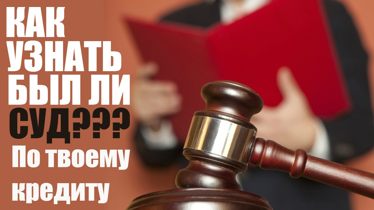Где проходят суды по кредитам перейдут ли долги по кредиту