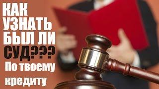 Был ли суд по кредиту? | Как узнать подал ли банк в суд по неуплате кредита?(, 2015-11-19T06:00:01.000Z)