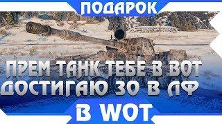 СРОЧНО ЗАБЕРИ ПРЕМ ТАНК ВСЕГО ОДИН ДЕНЬ! УСПЕТЬ ДОСТИГНУТЬ 30 УРОВНЯ, ЛИНИЯ ФРОНТА world of tanks
