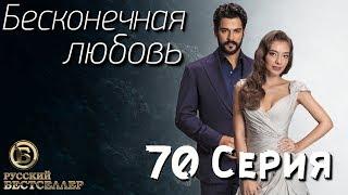 Бесконечная Любовь (Kara Sevda) 70 Серия. Дубляж HD1080