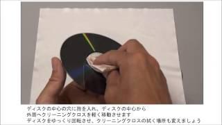 ブルーレイディスク(BD)のお手入れ方法 ブルーレイ 検索動画 29