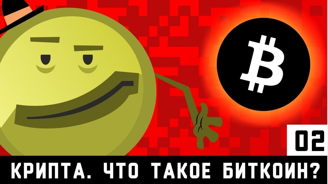 Крипта биткоин криптовалюта и биткоины что это