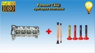 Теория ДВС: Как притереть клапана (Ремонт ГБЦ)