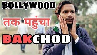 Bakchodi Ki hadd   Bahubali bakchod   Comedy,Jokes,funny videos 2018   baklol video