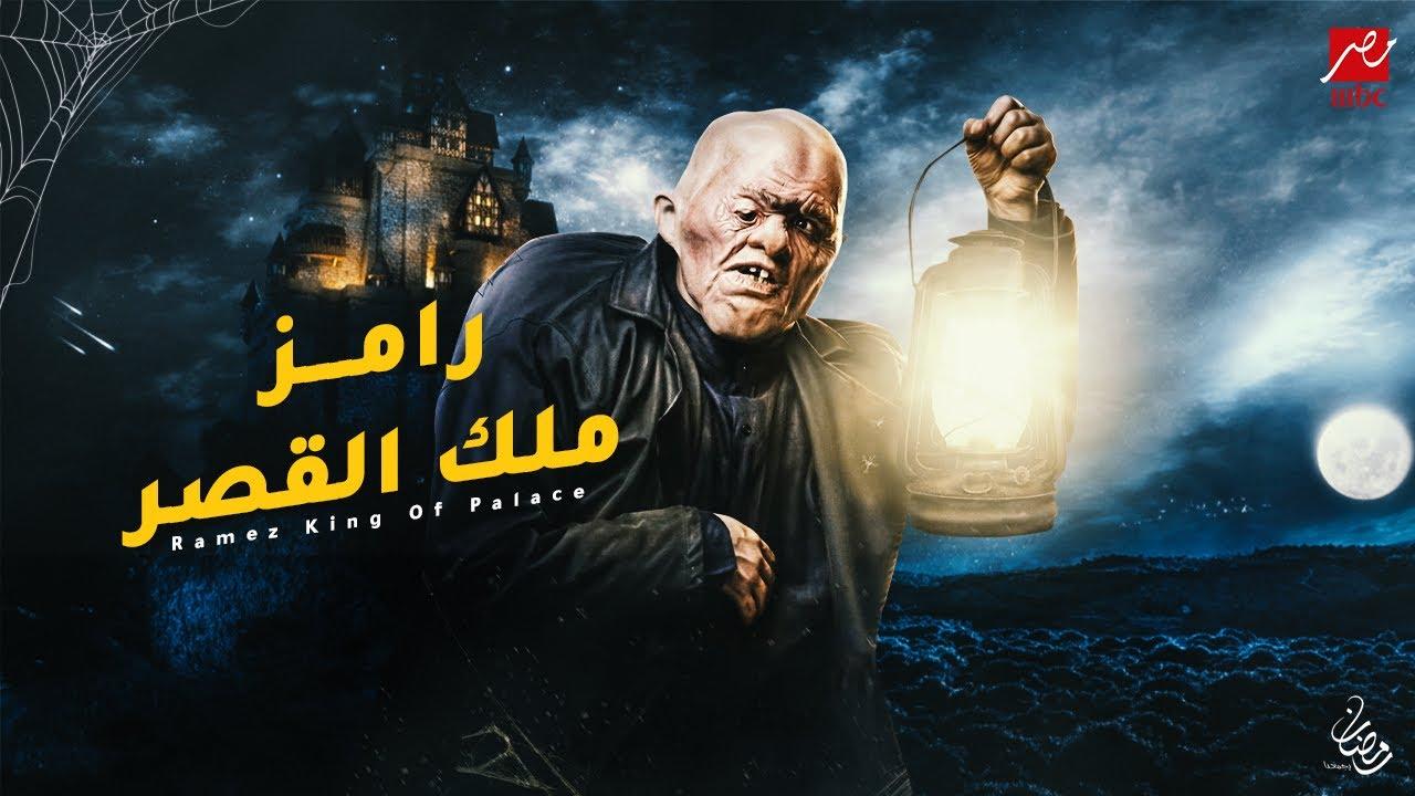 برنامج رامز جلال الجديد | الرعب الي بجد | رمضان 2021
