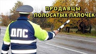 Продавцы полосатых палочек))