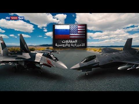 الولايات المتحدة تسعى لإثناء مصر عن شراء مقاتلات سوخوي الروسية  - نشر قبل 3 ساعة