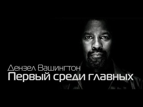 10-Фильмов с Дензелом