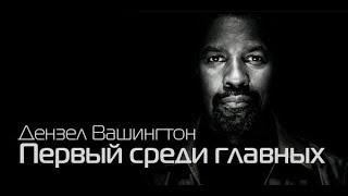 10-Фильмов с Дензелом Вашингтоном!!!