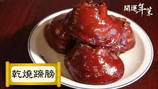 (年菜預購2016) 鄧師傅介紹年菜作法—乾燒蹄膀