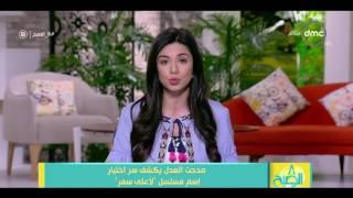 8 الصبح - مدحت العدل يكشف سبب إختيار إسم مسلسل