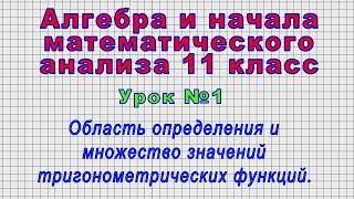 Алгебра 11 класс (Урок№1 - Область определения и множество значений тригонометрических функций.)