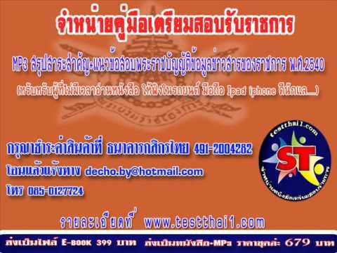 mp3 สรุปสาระสำคัญ+แนวข้อสอบพระราชบัญญัติข้อมูลข่าวสารของราชการ 2540