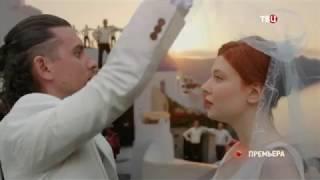 Рассвет на Санторини (анонс сериала)