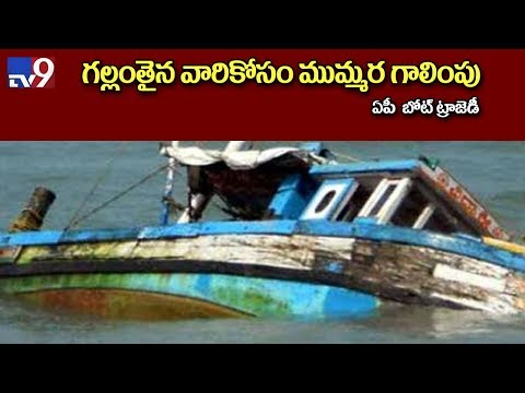 Boat capsizes in Godavari river, rescue operations underway - TV9