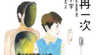小宇 - 一個光年的距離(首播)