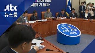 """이해찬, 윤미향 논란에 """"개별 의견 내지 말라"""" 함구령 / JTBC 뉴스룸"""