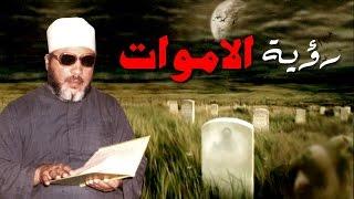 الشيخ كشك وحقيقة رؤية الموتى فى الاحلام