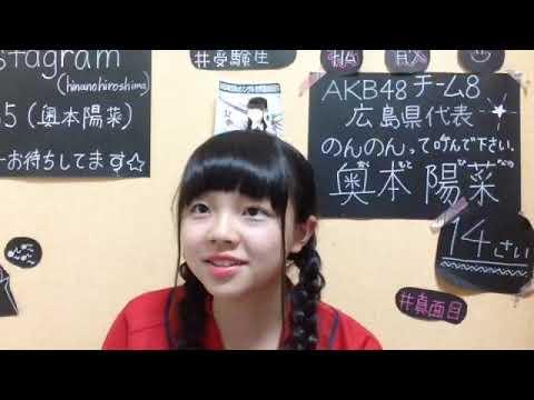 奥本 陽菜(AKB48 チーム8) 2018年09月16日19時32分 SHOWROOM配信