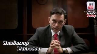 Владимир Матвеев Начало Третий Мировой Войны положено! 2016