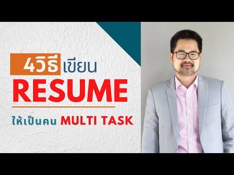 4 วิธีเขียน Resume สมัครงานให้ดูเป็นคน Multi Task ใครๆ ก็อยากสัมภาษณงานคนมี Skill Multi Task
