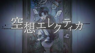 空想エレクティカ - れるりりfeat.Fukase / Daydream Electica - rerulili feat.Fukase
