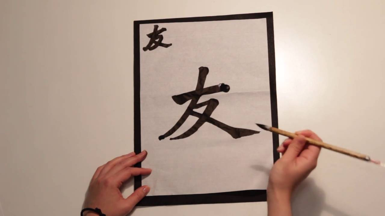 How to write friend in kanji cover letter example financial industry