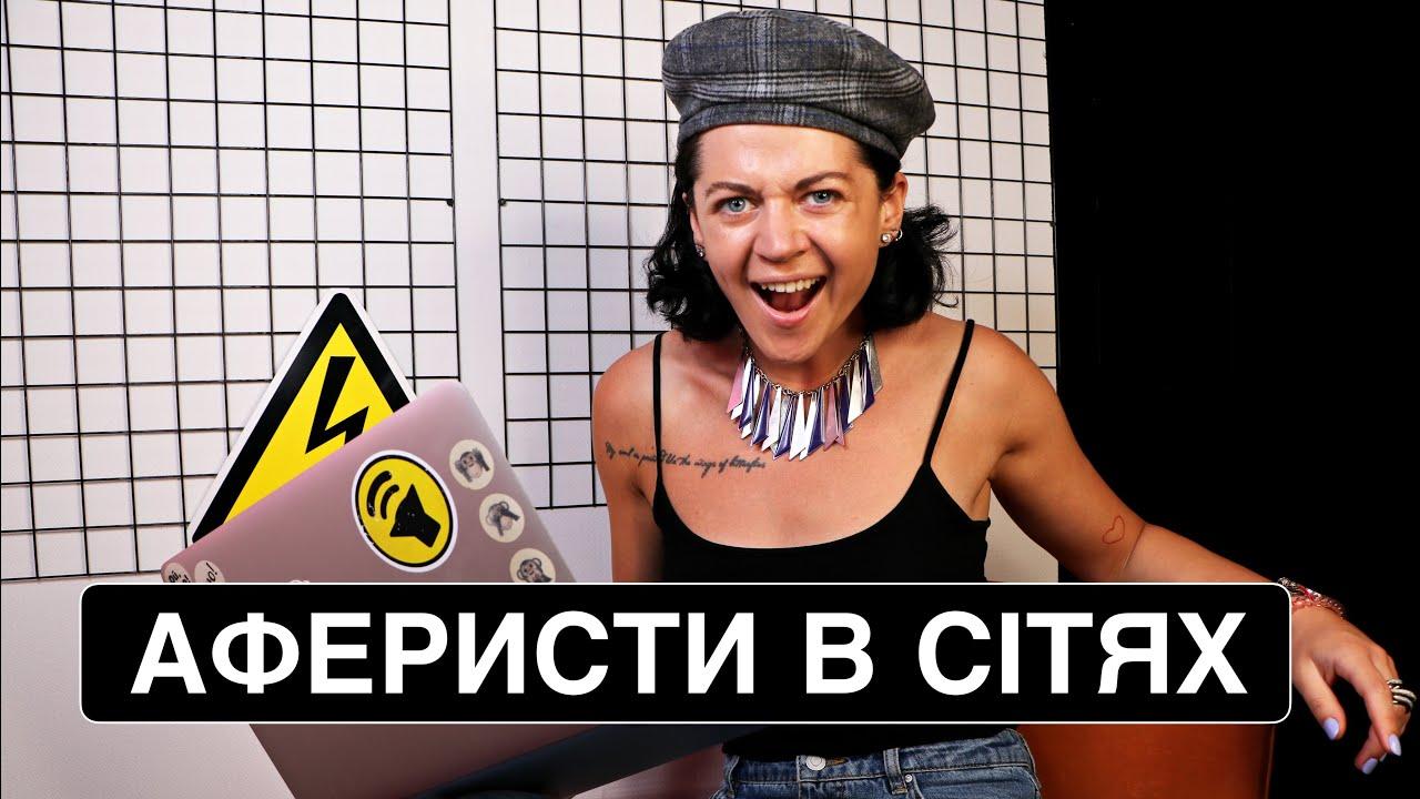 АФЕРИСТИ В СІТЯХ 2020 - РОЗБІР КУРЙОЗНИХ МОМЕНТІВ | шо по шоу