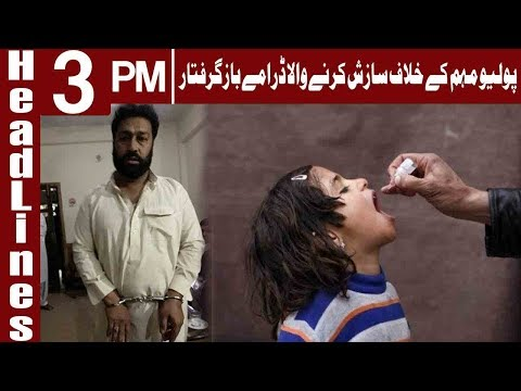 Suspect Arrested in Peshawar on Anti-Polio Campaign | Headlines 3 PM | 23 April 2019 | Express News