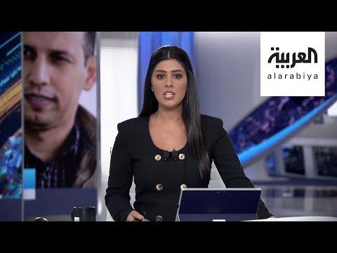 العربية الليلة |جديد لقاح كورونا.. وآخر معارك الكاظمي في العراق  - نشر قبل 3 ساعة
