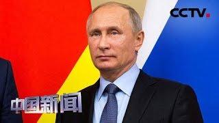 [中国新闻] 俄罗斯称将对西方反制措施延长至明年底 | CCTV中文国际