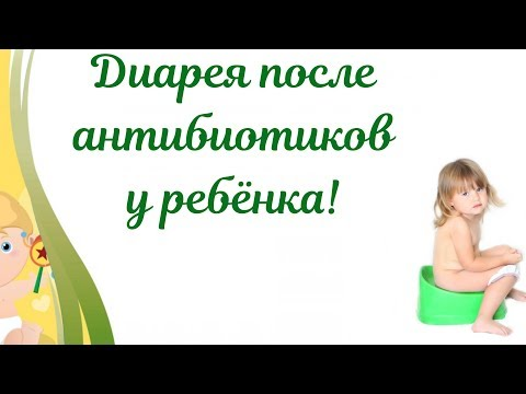 Диарея после приема антибиотиков у детей!🤢