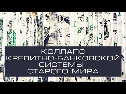 Коллапс кредитно-банковской системы Старого мира