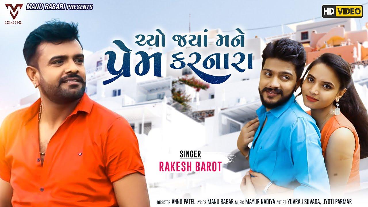 Download Choy Jya Mane Prem karnara   Rakesh Barot   ચોય જ્યાં મને પ્રેમ કરનારા    Gujarati Song   VM DIGITAL