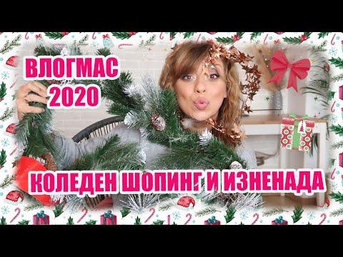 ГОЛЯМА КОЛЕДНА ИЗНЕНАДА - ПАЗАРУВАМ КОЛЕДАН УКРАСА - НОВОСТИ - ВЛОГМАС 2020 ДЕН 1