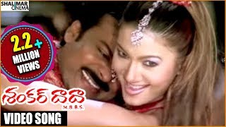 Shankar Dada M.B.B.S Movie || Naa Pere Kanchanmala Video Song || Chiranjeevi || Shalimarcinema