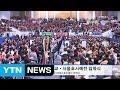 서울호서전문학교·서울호서예전, 2018학년도 입학식 개최 / YTN