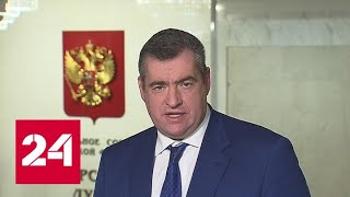 Леонид Слуцкий: высылка дипломатов РФ - недружественный шаг со стороны Германии - Россия 24