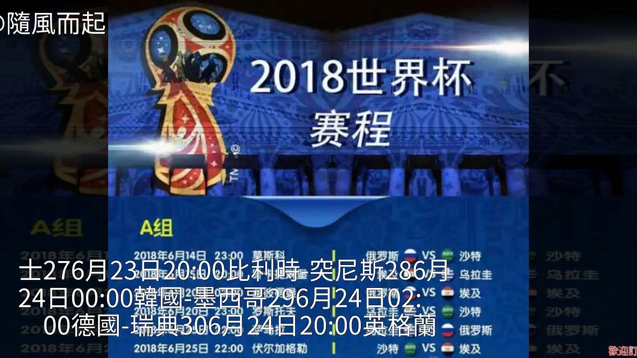 2018俄羅斯世界杯賽程時間表一覽(北京時間) - YouTube