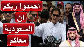 بعد قرار الملك عمران خان يزلزل الباكستانيين : احمدو ربكم ان السعودية واقفة معكم