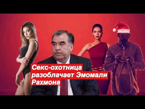 Секретные любовницы Президента Таджикистана