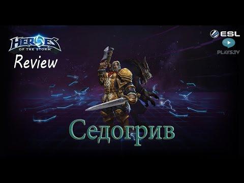 видео: heroes of the storm: Обзор-гайд (161 выпуск) - Седогрив