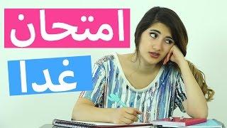 الليلة قبل كل امتحان   the night before every exam