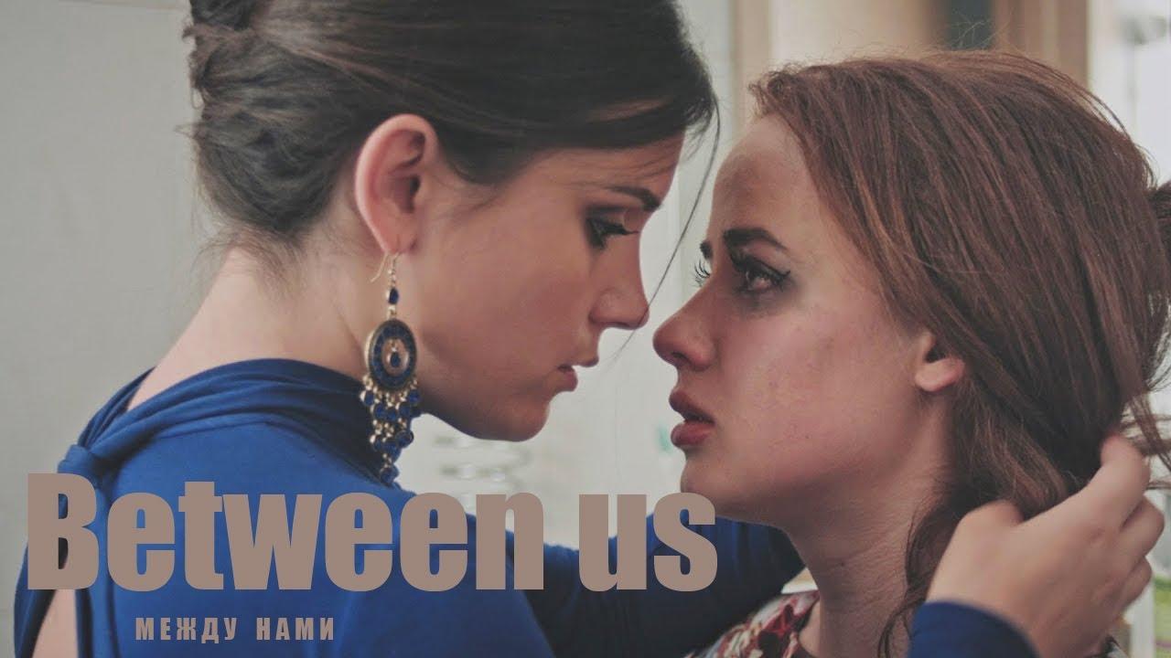 «Между нами» (реж. Беланов Виктор) 15 мин./ «Between Us» short film (english sub.)