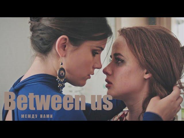 «????? ????» (???. ??????? ??????) 15 ???. (2016)/ «Between Us» short film (english sub.)