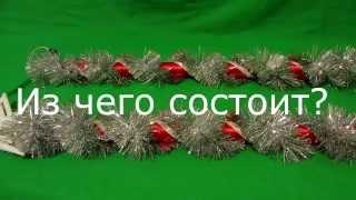 Светящийся Посох Деда Мороза Разборный