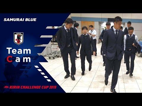 【日本代表TeamCam】6/6 日本代表チーム宮城入り 9日のキリンチャレンジカップに向けて